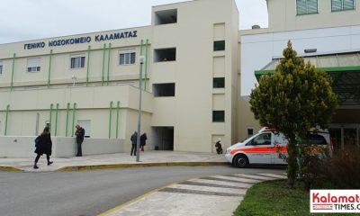 Δεύτερος θάνατος από κορονοϊό στο νοσοκομείο Καλαμάτας 22