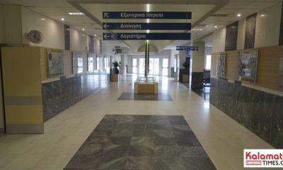 Ο Σύλλογος Ιατρών Κέντρων Υγείας καταγγέλλει την παράτυπη μετακίνηση Γενικών Ιατρών στο νοσοκομείο Καλαμάτας 25