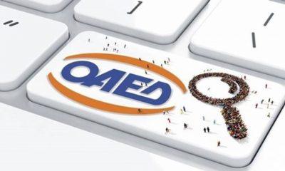 e-υπηρεσίες ΟΑΕΔ