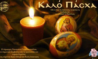 Μήνυμα της Δημάρχου Οιχαλίας κ. Γεωργακοπούλου και ευχές για το Πάσχα. 7