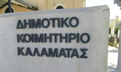 Η Ιερά Μητρόπολη Μεσσηνίας δεν είναι υπεύθυνη για το άνοιγμα ή το κλείσιμο του κοιμητηρίου 6