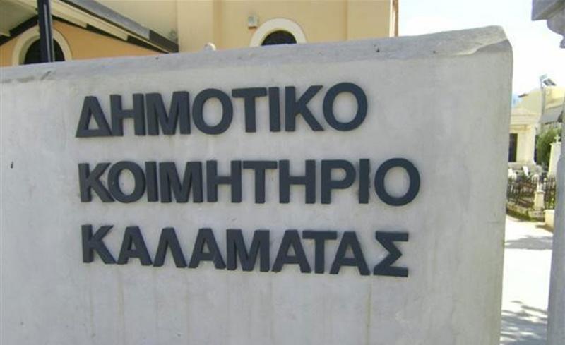 Η Ιερά Μητρόπολη Μεσσηνίας δεν είναι υπεύθυνη για το άνοιγμα ή το κλείσιμο του κοιμητηρίου 1