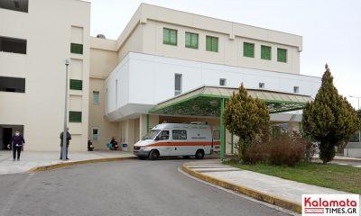 Δυο νέα κρούσματα κορονοϊού στο νοσοκομειο Καλαμάτας 18
