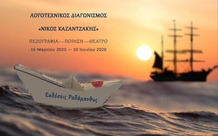 """Προκήρυξη Λογοτεχνικού Διαγωνισμού """"Νίκος Καζαντζάκης"""" 2"""