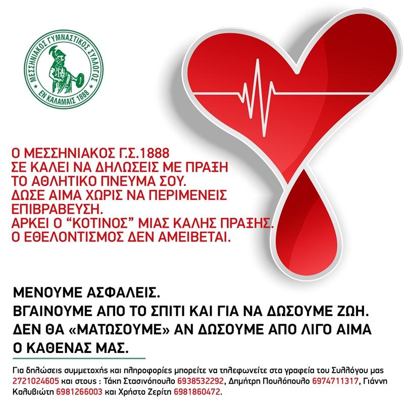 Μεσσηνιακός ΓΣ - Δώσε αίμα χωρίς να περιμένεις επιβράβευση 4