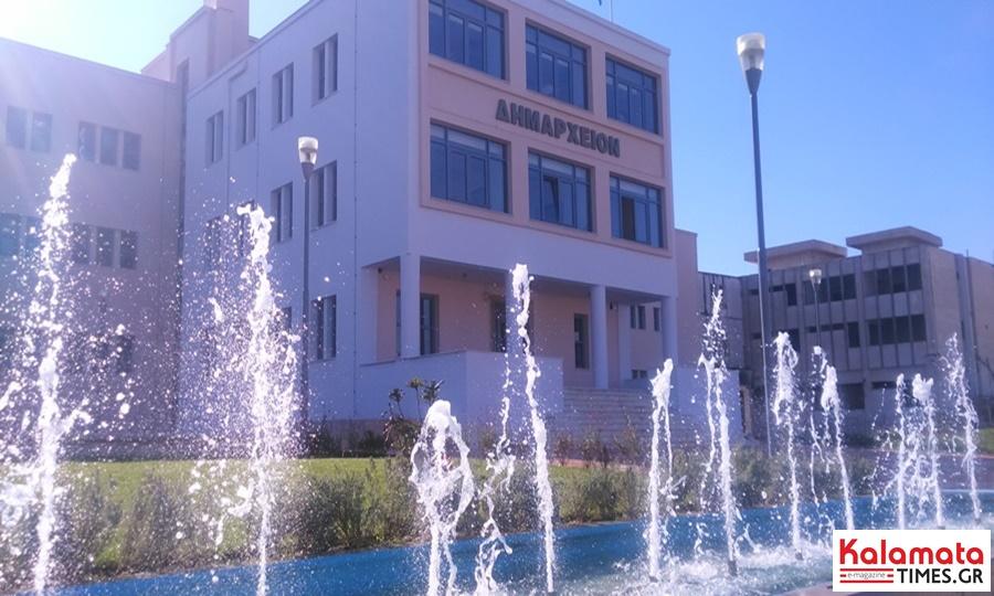 Στο πληροφοριακό Σύστημα ΙΡΙΔΑ ο Δήμος Καλαμάτας, για την ηλεκτρονική διακίνηση των εγγράφων 7