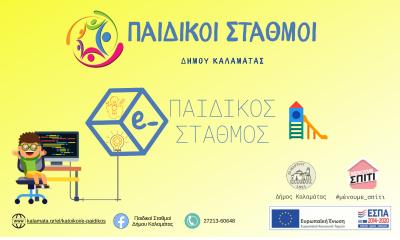 Σε λειτουργία και e-Παιδικός Σταθμός από το Δήμο Καλαμάτας 9