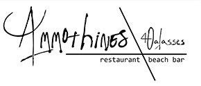 ammothines 4 θάλασσες restaurant