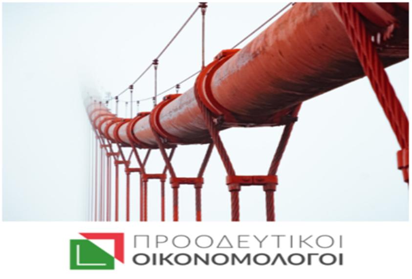 Προοδευτικοί Οικονομολόγοι για το Φυσικό Αέριο