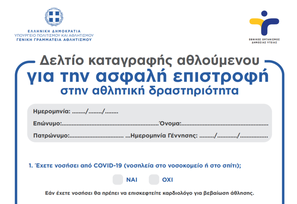 Συμπλήρωση δελτίου καταγραφής αθλούμενου για το Δημοτικό Στάδιο Μεσσήνης 16