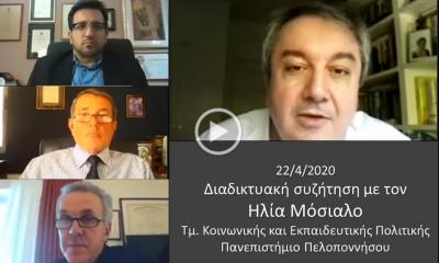 Διαδικτυακή ομιλία στο Πανεπιστήμιο Πελοποννήσου, για την πανδημία του νέου κορωνοϊού 5