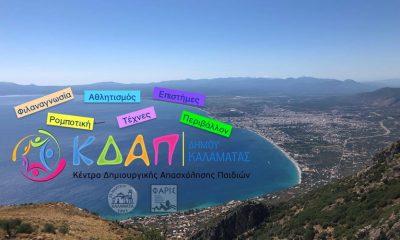Επαναλειτουργία ΚΔΑΠ και ΚΔΑΠμεΑ του Δήμου Καλαμάτας από 1η Ιουνίου 2020 28