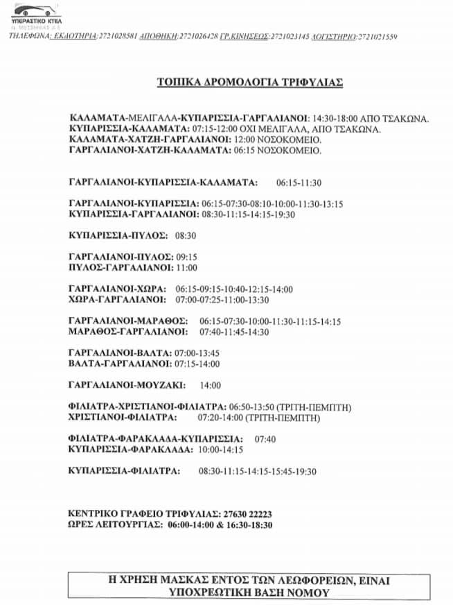 Υπεραστικό ΚΤΕΛ Ν. Μεσσηνίας – Πρόγραμμα δρομολογίων από 18-05 έως 22-05-2020 3