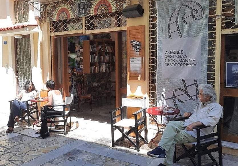 Επαναλειτουργία του Κέντρου Δημιουργικού Ντοκιμαντέρ Καλαμάτας 15