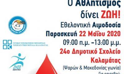Ο Δήμος Καλαμάτας διοργανώνει εθελοντική αιμοδοσία λόγω της πανδημίας του κορωνοϊού 1