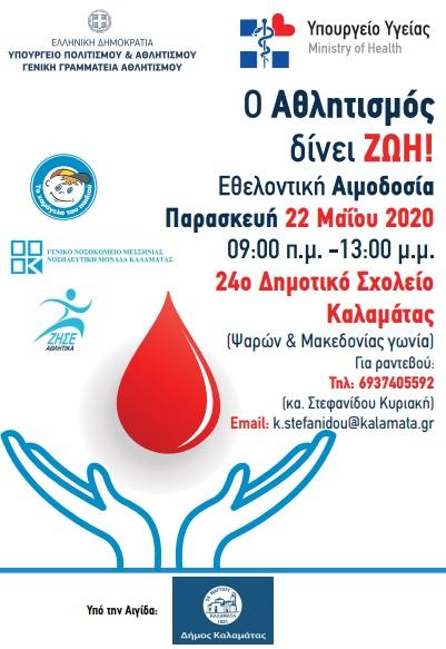 Εθελοντική αιμοδοσία από τον Δήμο Καλαμάτας