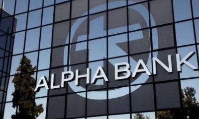 Alpha Bank: Αναστέλλει μέχρι 30 Σεπτεμβρίου την καταβολή δόσεων για δάνεια και κάρτες 2
