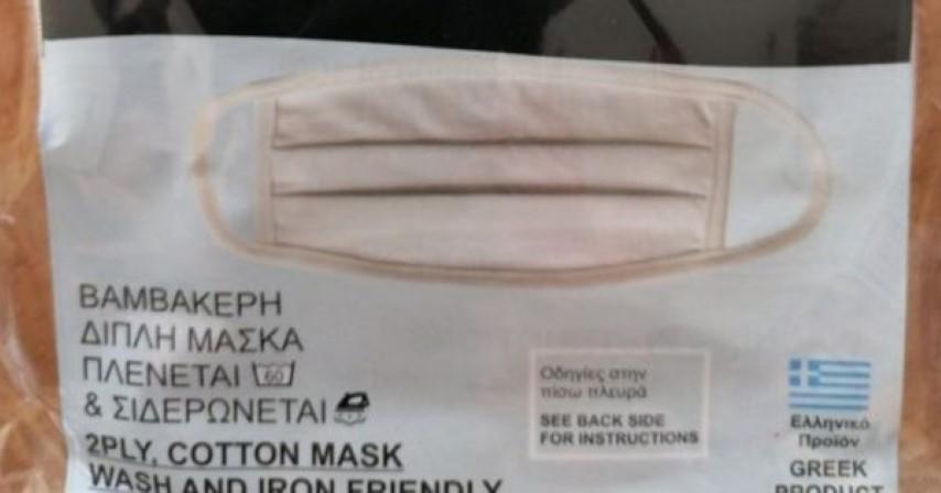 Δωρεάν διανομή μασκών σε πολίτες στη Γαλλία και μάλιστα ελληνικής κατασκευής! 13