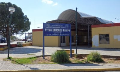 Δυτικό Εμπορικό Κέντρο Δυτικό Εμπορικό Κέντρο