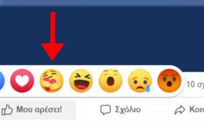 Νέο εικονίδιο αντίδραση στο Facebook νοιάζομαι «αγκαλιά με καρδιά» 5