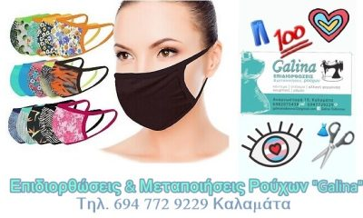 Galina Καλαμάτα: Εδώ θα βρείτε χειροποίητες υφασμάτινες 100% βαμβακερές μάσκες 10