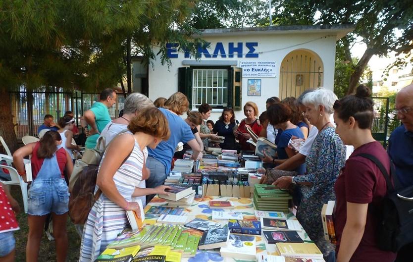 ΣΠΟΚ ΕΥΚΛΗΣ Εκδήλωση ανταλλαγής βιβλίων