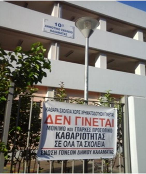 Κινητοποιήσεις του Συλλόγου γονέων Δήμου Καλαμάτας στα δημοτικά που άνοιξαν 10