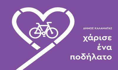 Χάρισε ένα ποδήλατο και κάνε ένα συνάνθρωπο μας που το χρειάζεται χαρούμενο! 23