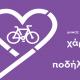 Χάρισε ένα ποδήλατο και κάνε ένα συνάνθρωπο μας που το χρειάζεται χαρούμενο! 24