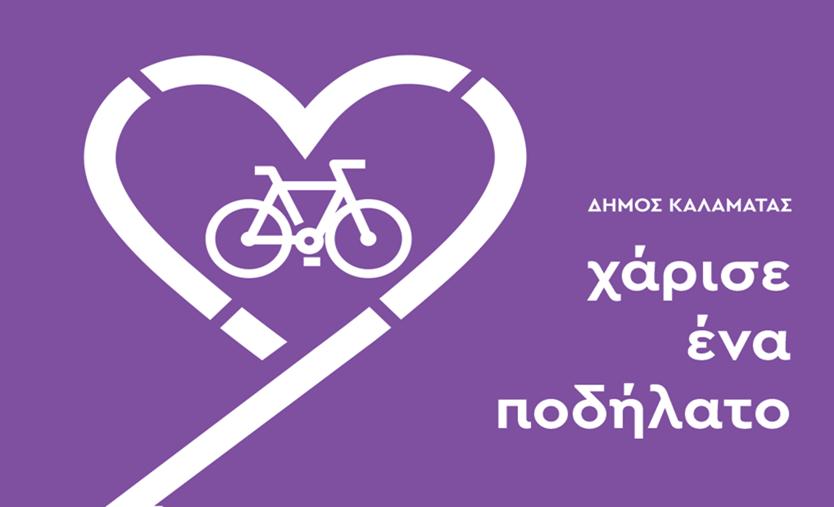 Χάρισε ένα ποδήλατο και κάνε ένα συνάνθρωπο μας που το χρειάζεται χαρούμενο! 12