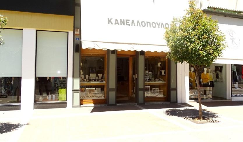 κατάστημα κοσμημάτων Κανελλόπουλος