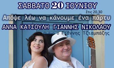 """""""Απόψε λέω να κάνουμε ένα πάρτυ"""" στις Αμμοθίνες με Γιάννη Νικολάου και Άννα Κατσούλη 2"""