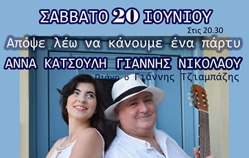 """""""Απόψε λέω να κάνουμε ένα πάρτυ"""" στις Αμμοθίνες με Γιάννη Νικολάου και Άννα Κατσούλη 13"""