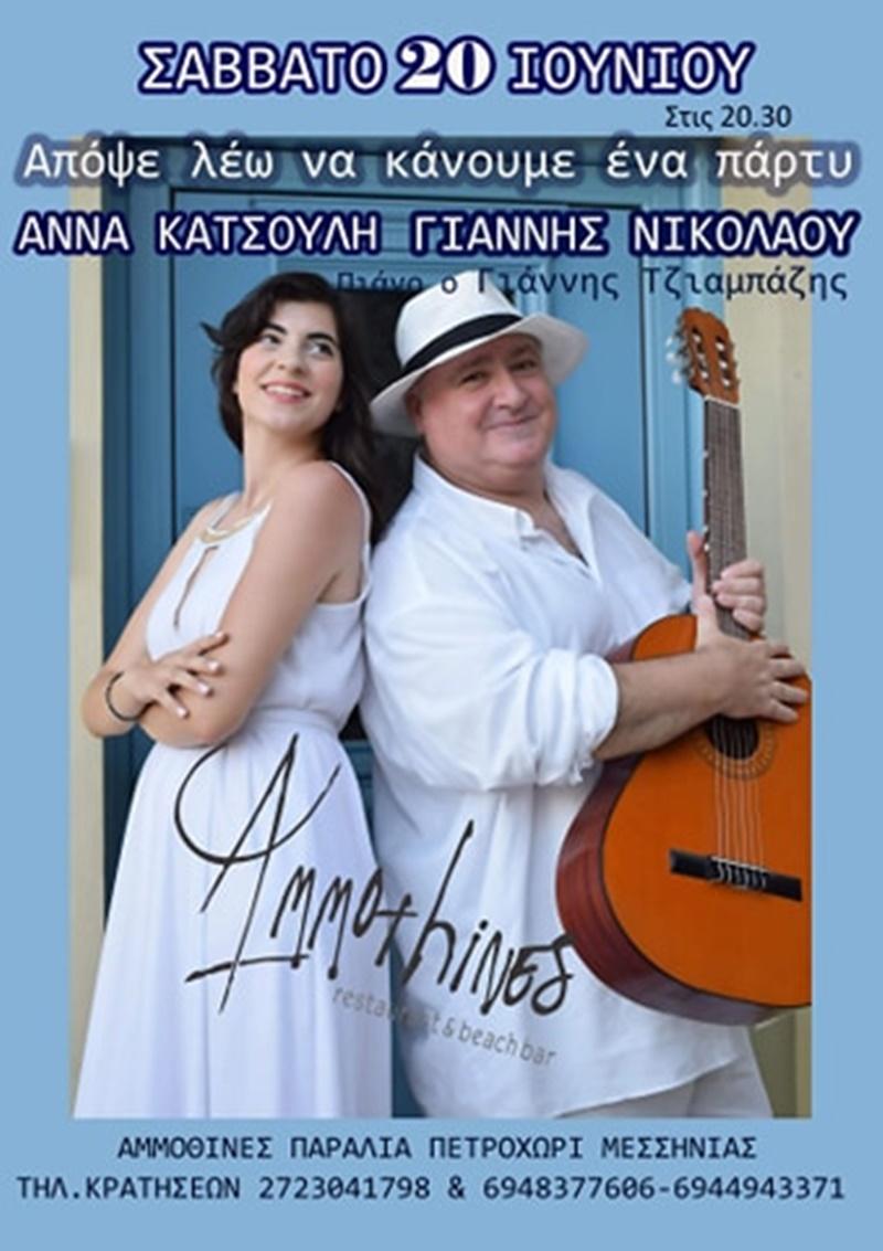 Αμμοθίνες με Γιάννη Νικολάου και Άννα Κατσούλη