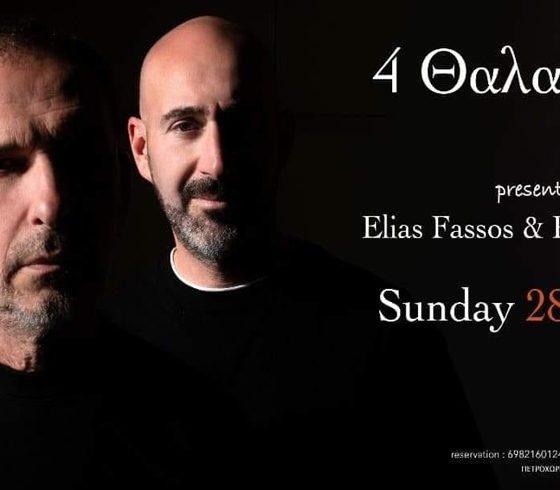 Elias Fassos & RisK GR