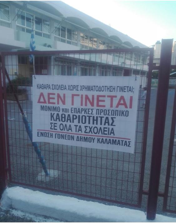 Κινητοποιήσεις του Συλλόγου γονέων Δήμου Καλαμάτας στα δημοτικά που άνοιξαν 11
