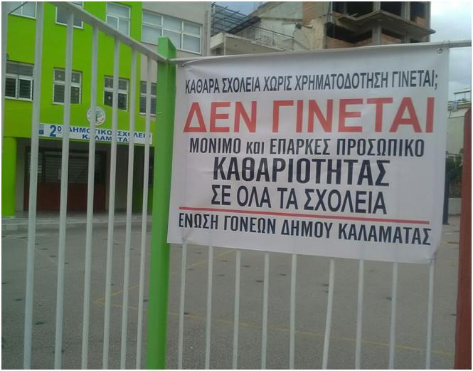 Κινητοποιήσεις του Συλλόγου γονέων Δήμου Καλαμάτας στα δημοτικά που άνοιξαν 14