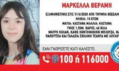 Βρέθηκε η 10χρονη Μαρκέλλα 15