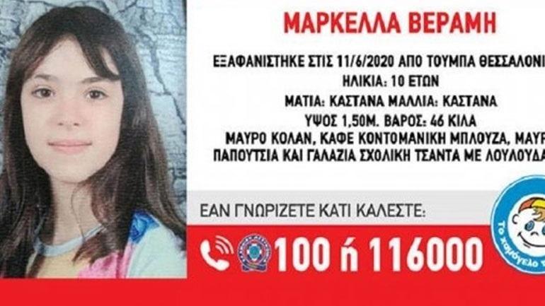 Βρέθηκε η 10χρονη Μαρκέλλα 1
