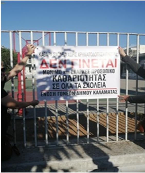 Κινητοποιήσεις του Συλλόγου γονέων Δήμου Καλαμάτας στα δημοτικά που άνοιξαν 13