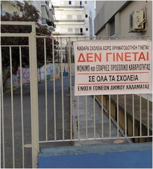 Κινητοποιήσεις του Συλλόγου γονέων Δήμου Καλαμάτας στα δημοτικά που άνοιξαν 12