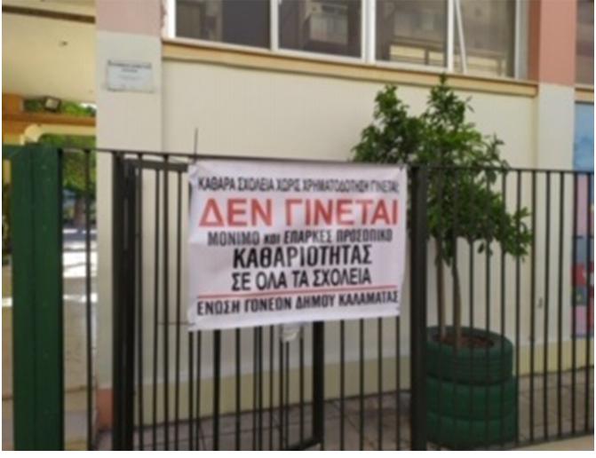 Κινητοποιήσεις του Συλλόγου γονέων Δήμου Καλαμάτας στα δημοτικά που άνοιξαν 8