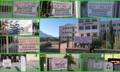 Κινητοποιήσεις του Συλλόγου γονέων Δήμου Καλαμάτας στα δημοτικά που άνοιξαν 22