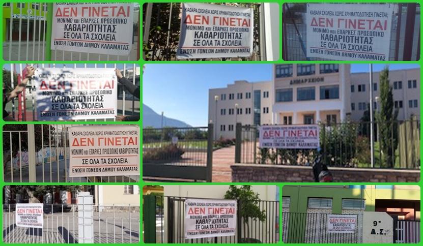 Κινητοποιήσεις του Συλλόγου γονέων Δήμου Καλαμάτας στα δημοτικά που άνοιξαν 1