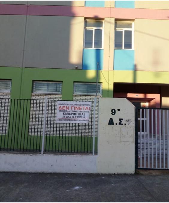 Κινητοποιήσεις του Συλλόγου γονέων Δήμου Καλαμάτας στα δημοτικά που άνοιξαν 9