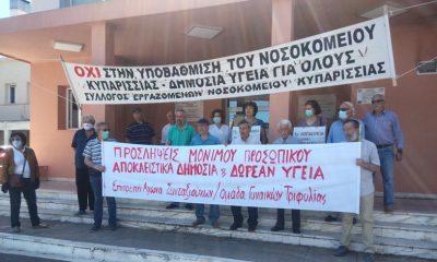 Συμπαρασταση στον αγώνα των υγειονομικών που είχαν κηρύξει πανυγειονομική απεργία 11