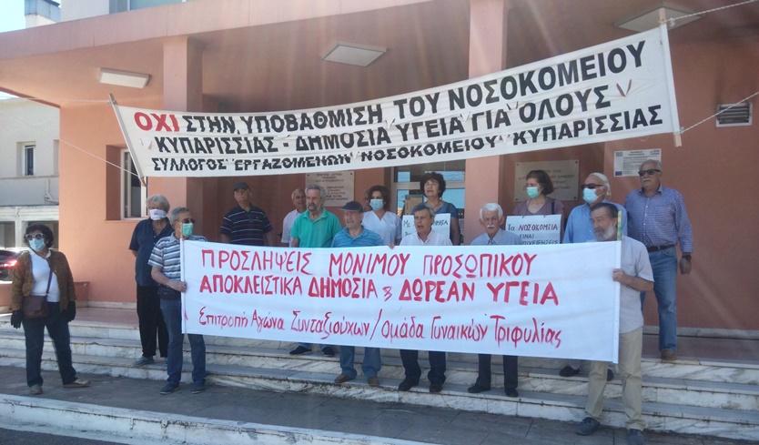 Συμπαρασταση στον αγώνα των υγειονομικών που είχαν κηρύξει πανυγειονομική απεργία 1