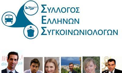Διοικητικό Συμβούλιο Συλλόγου Ελλήνων Συγκοινωνιολόγων
