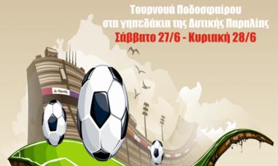 Τουρνουά ποδοσφαίρου 5Χ5 για την παγκόσμια μέρα κατά των ναρκωτικών από την ΚΝΕ 9