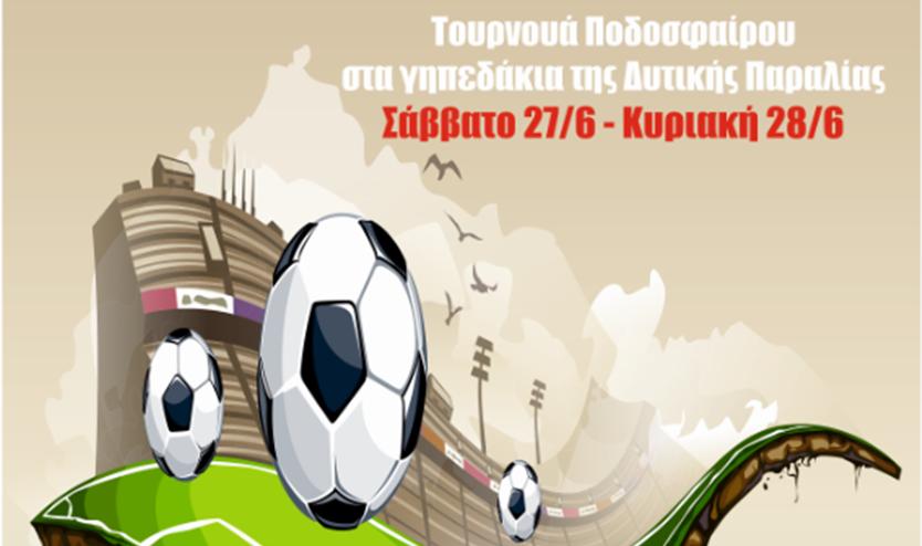 Τουρνουά ποδοσφαίρου 5Χ5 για την παγκόσμια μέρα κατά των ναρκωτικών από την ΚΝΕ 1